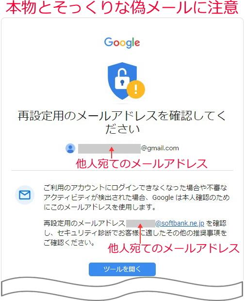 て メール 再 ください グーグル アドレス 確認 し を 用 設定 の