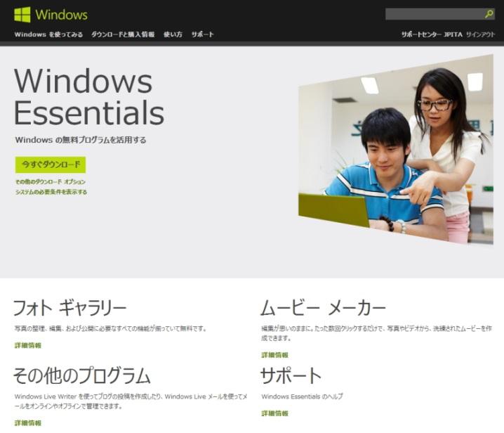 windows essentials 2012 ダウンロード ミラー